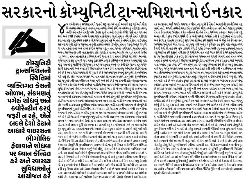 Loksatta Jansatta News Papaer E-paper dated 2020-07-29 | Page 6