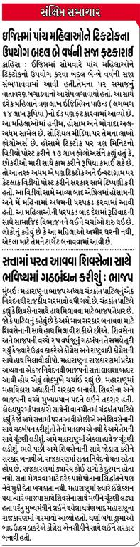 Loksatta Jansatta News Papaer E-paper dated 2020-07-29 | Page 9