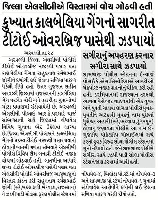 Loksatta Jansatta News Papaer E-paper dated 2020-07-29 | Page 3