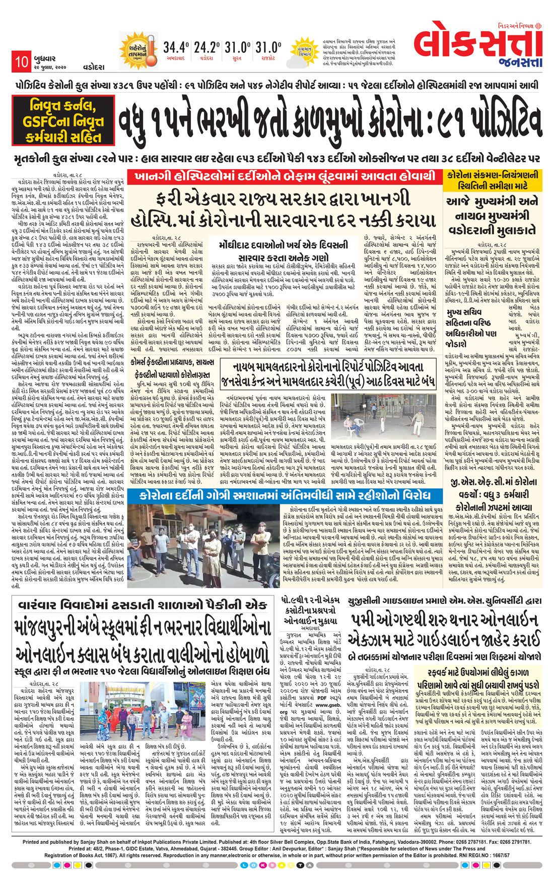 Loksatta Jansatta News Papaer E-paper dated 2020-07-29 | Page 10
