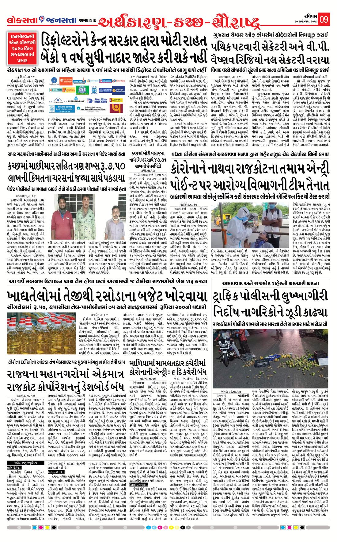 Loksatta Jansatta News Papaer E-paper dated 2020-09-20   Page 9
