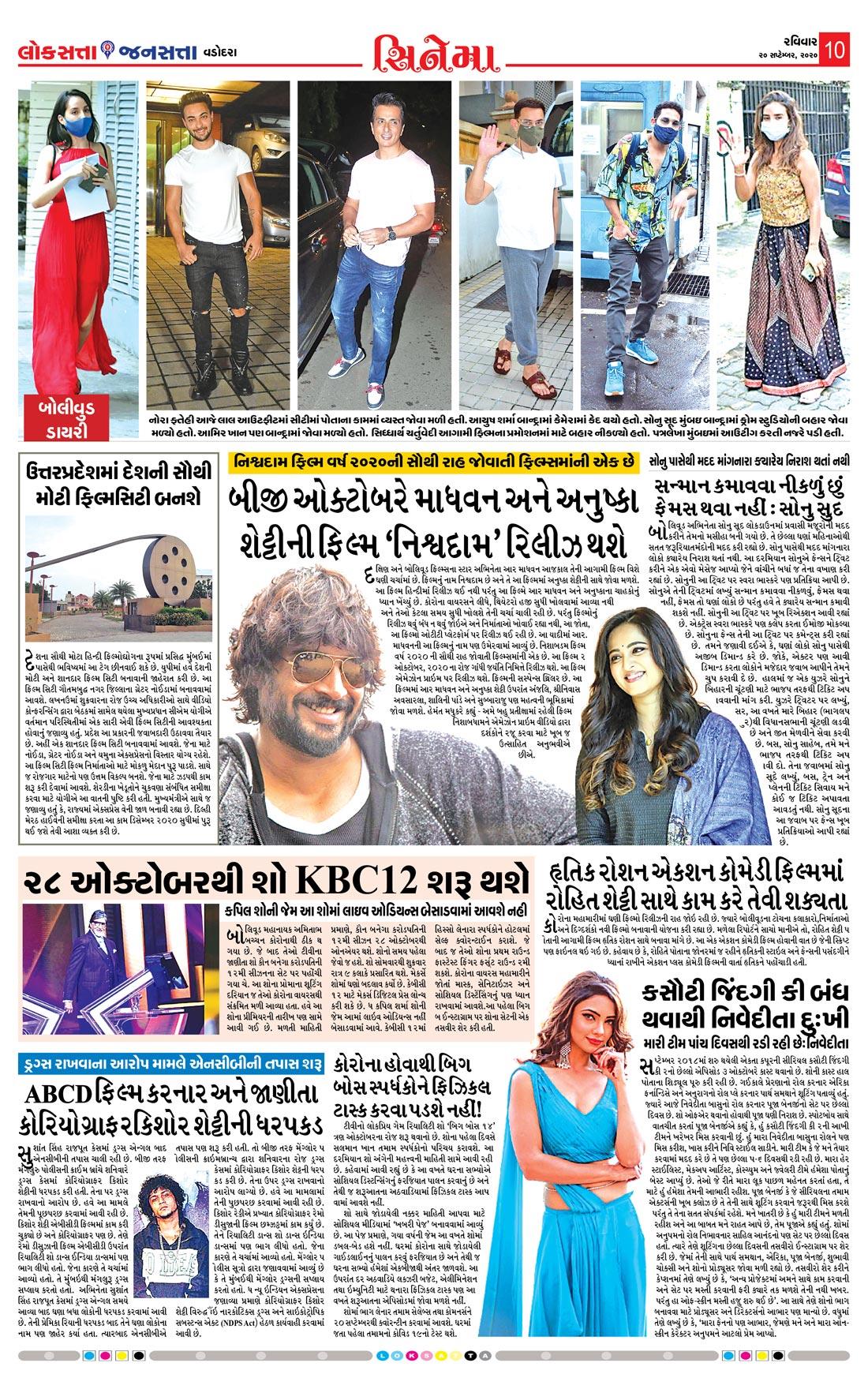 Loksatta Jansatta News Papaer E-paper dated 2020-09-20   Page 10