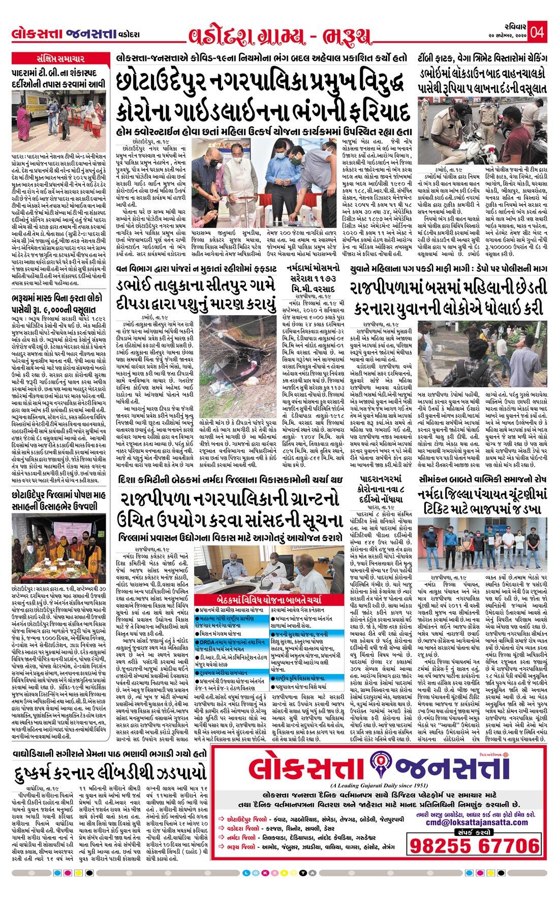 Loksatta Jansatta News Papaer E-paper dated 2020-09-20   Page 4