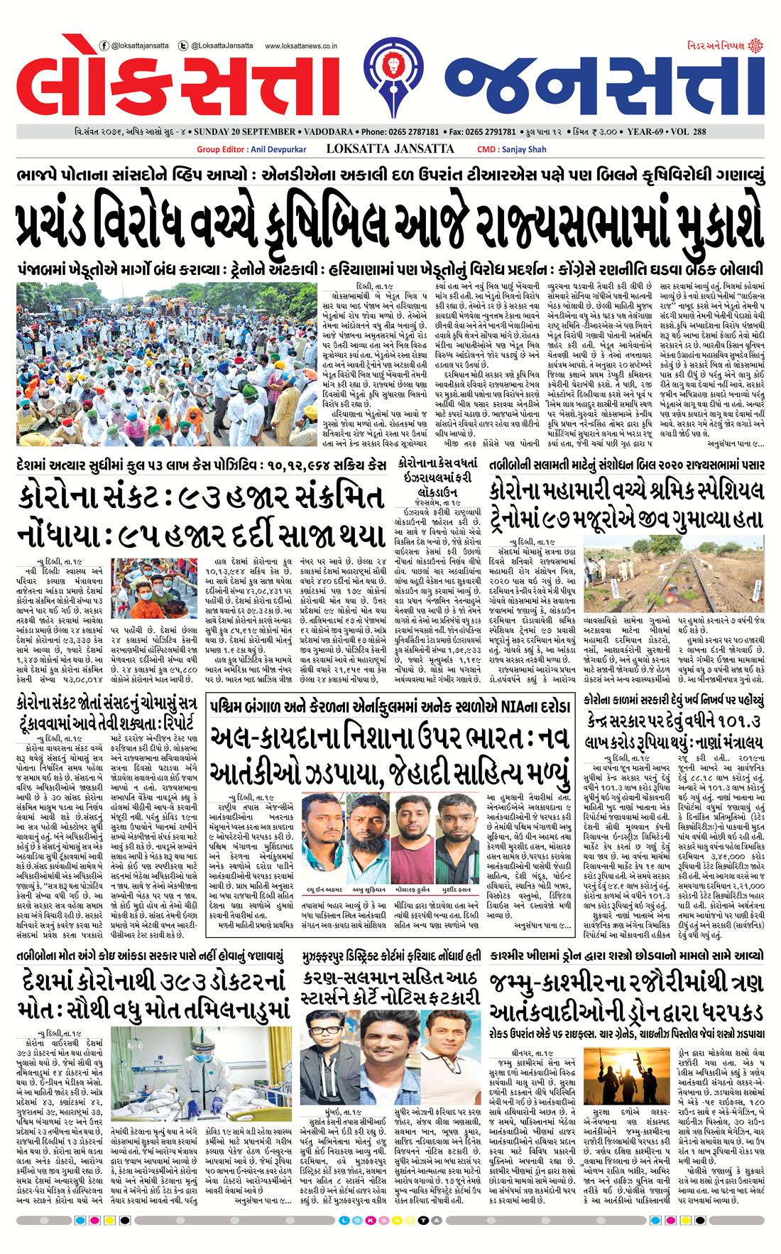 Loksatta Jansatta News Papaer E-paper dated 2020-09-20 | Page 1