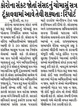 Loksatta Jansatta News Papaer E-paper dated 2020-09-20   Page 1
