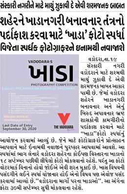 Loksatta Jansatta News Papaer E-paper dated 2020-09-20   Page 3