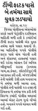 Loksatta Jansatta News Papaer E-paper dated 2020-09-20   Page 12