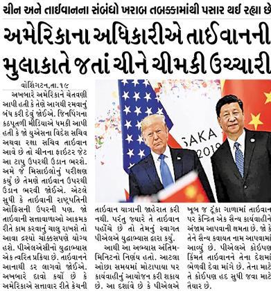 Loksatta Jansatta News Papaer E-paper dated 2020-09-20   Page 11