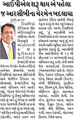 Loksatta Jansatta News Papaer E-paper dated 2020-09-20   Page 8
