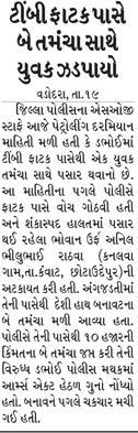 Loksatta Jansatta News Papaer E-paper dated 2020-09-20   Page 5