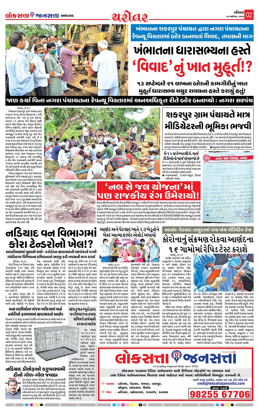 Loksatta Jansatta News Papaer E-paper dated 2020-09-20   Page 2