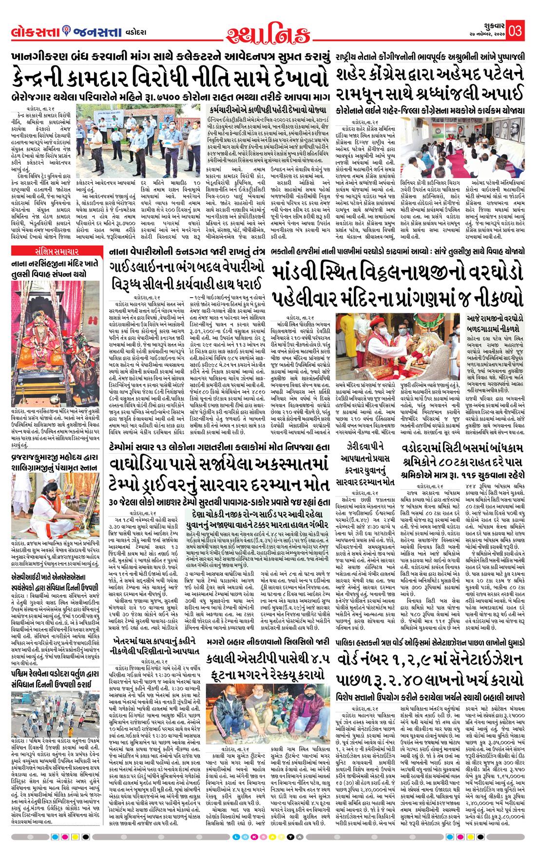 Loksatta Jansatta News Papaer E-paper dated 2020-11-27 | Page 4