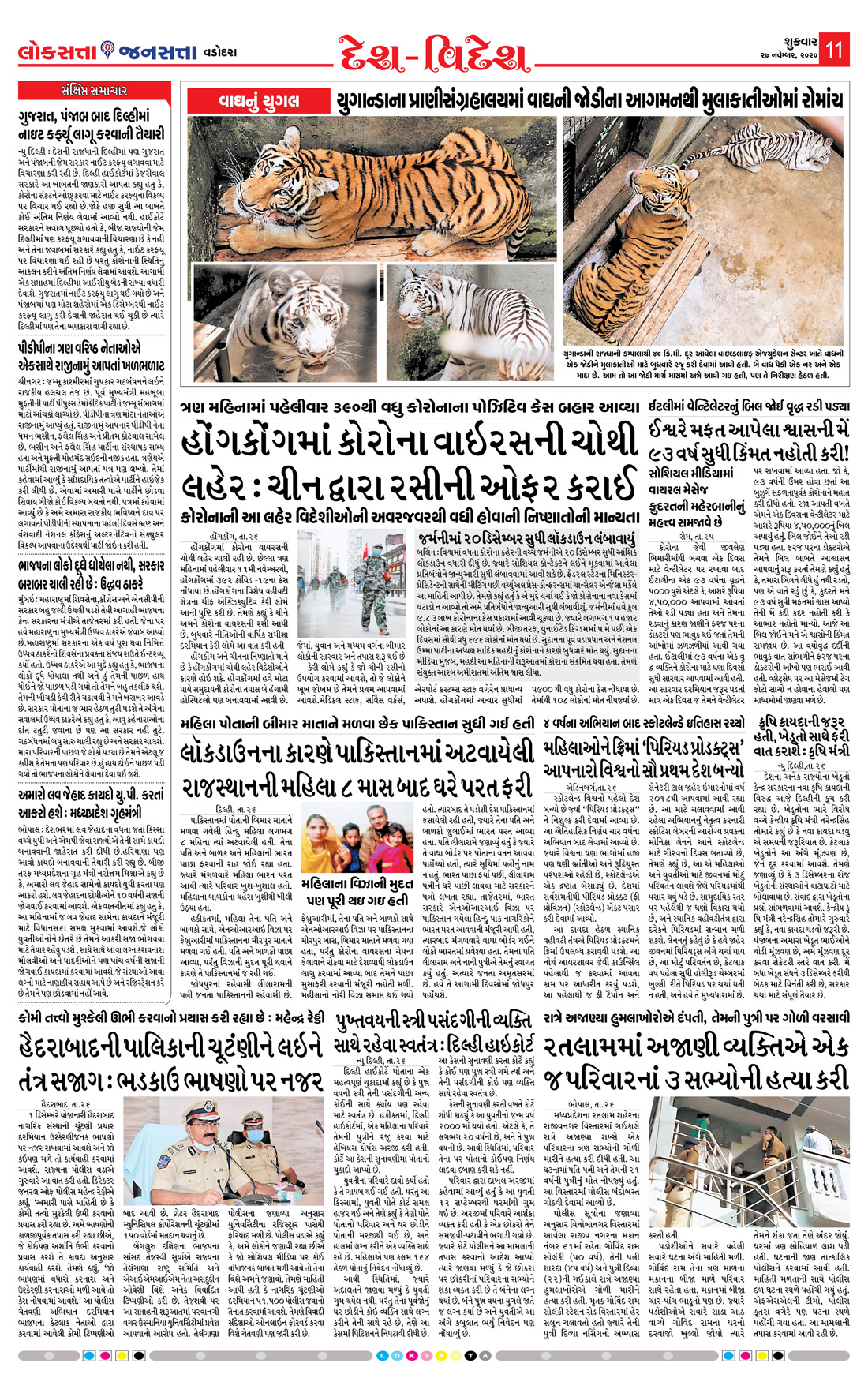 Loksatta Jansatta News Papaer E-paper dated 2020-11-27 | Page 12