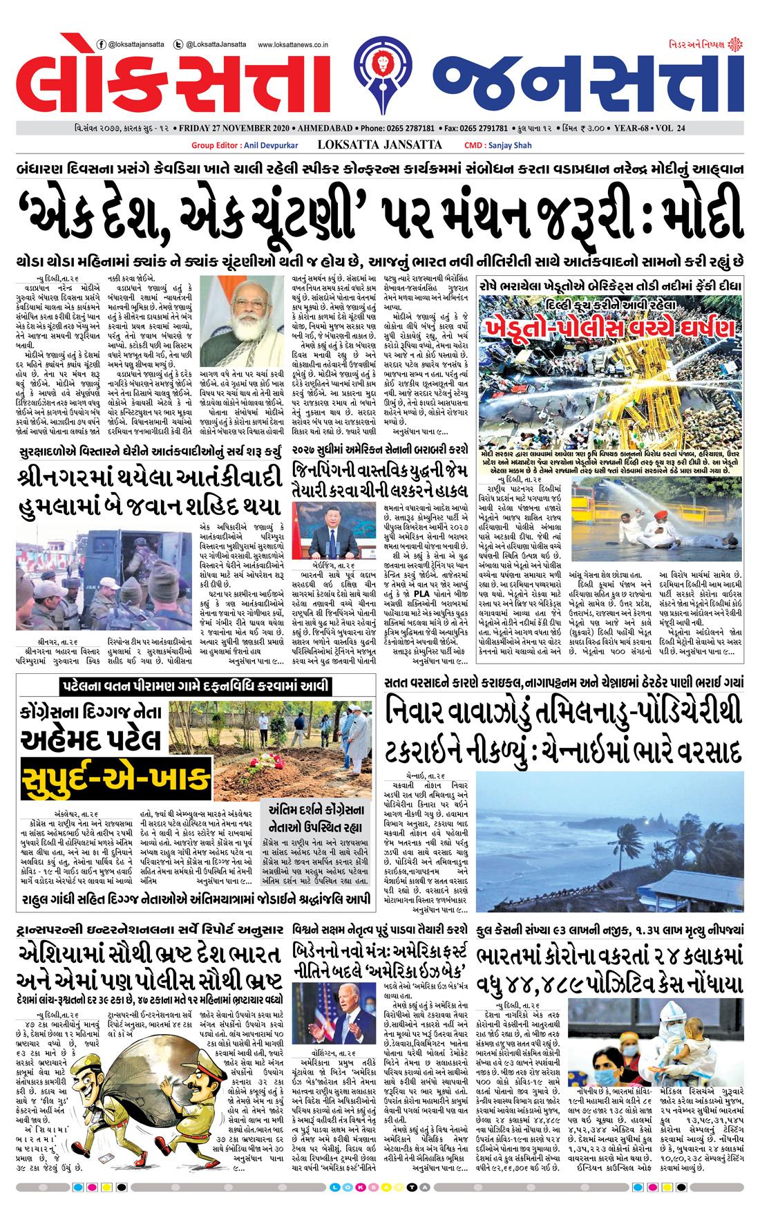Loksatta Jansatta News Papaer E-paper dated 2020-11-27   Page 1