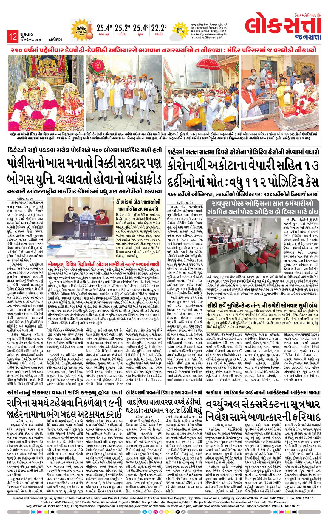 Loksatta Jansatta News Papaer E-paper dated 2020-11-27 | Page 13