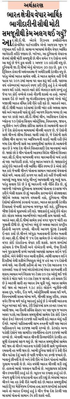 Loksatta Jansatta News Papaer E-paper dated 2020-11-27 | Page 7