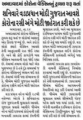 Loksatta Jansatta News Papaer E-paper dated 2020-11-27 | Page 6