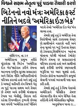Loksatta Jansatta News Papaer E-paper dated 2020-11-27 | Page 1