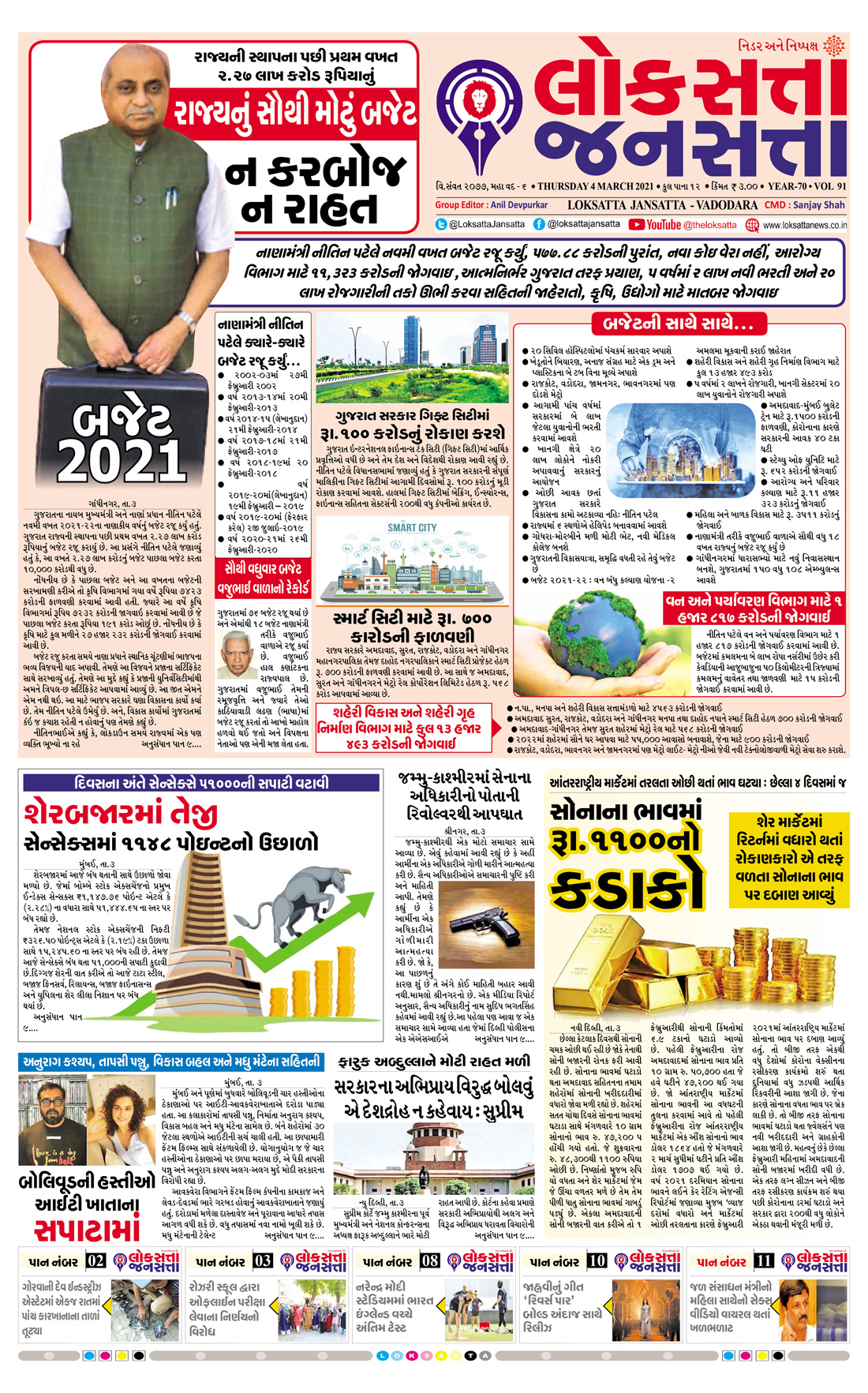 Loksatta Jansatta News Papaer E-paper dated 2021-03-04 | Page 1
