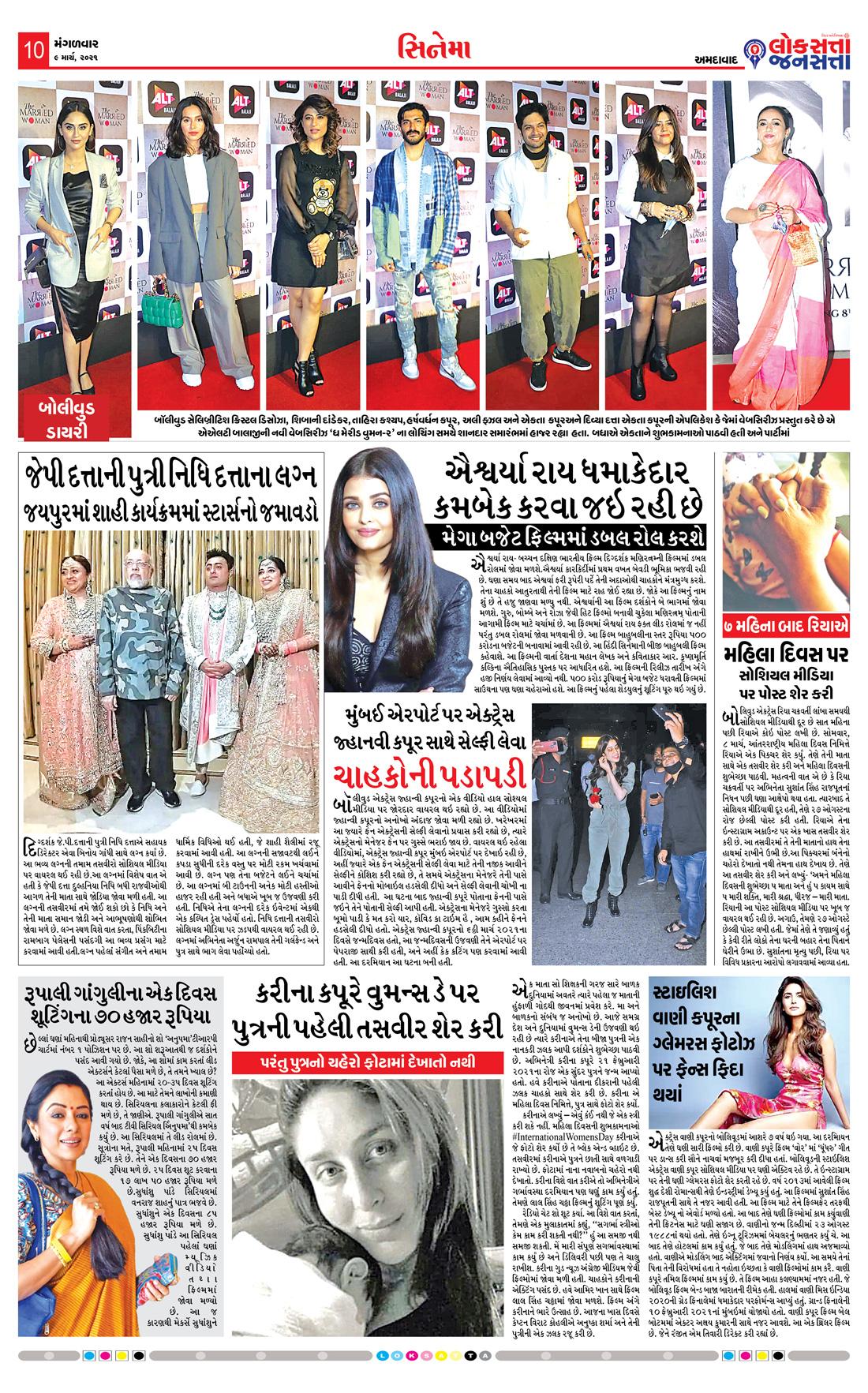 Loksatta Jansatta News Papaer E-paper dated 2021-03-09 | Page 11