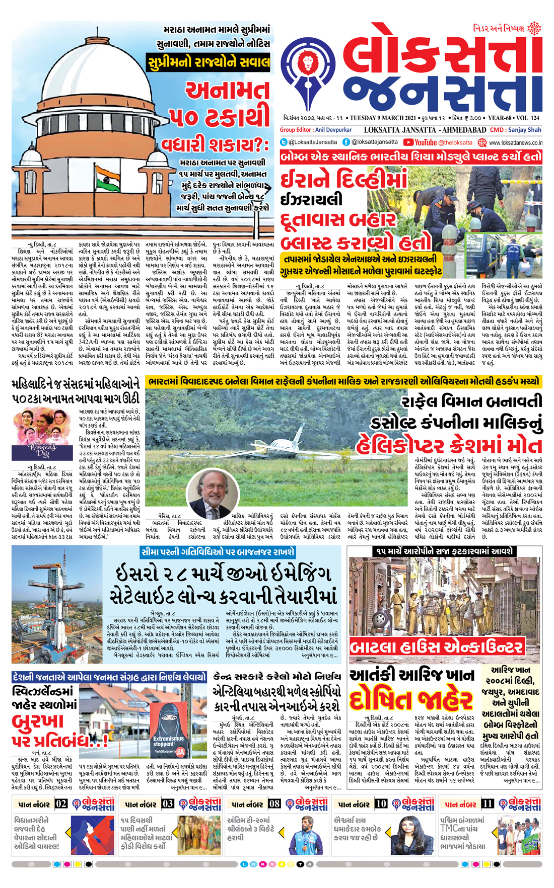 Loksatta Jansatta News Papaer E-paper dated 2021-03-09 | Page 1