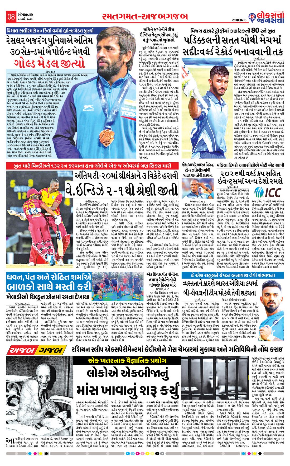 Loksatta Jansatta News Papaer E-paper dated 2021-03-09 | Page 9