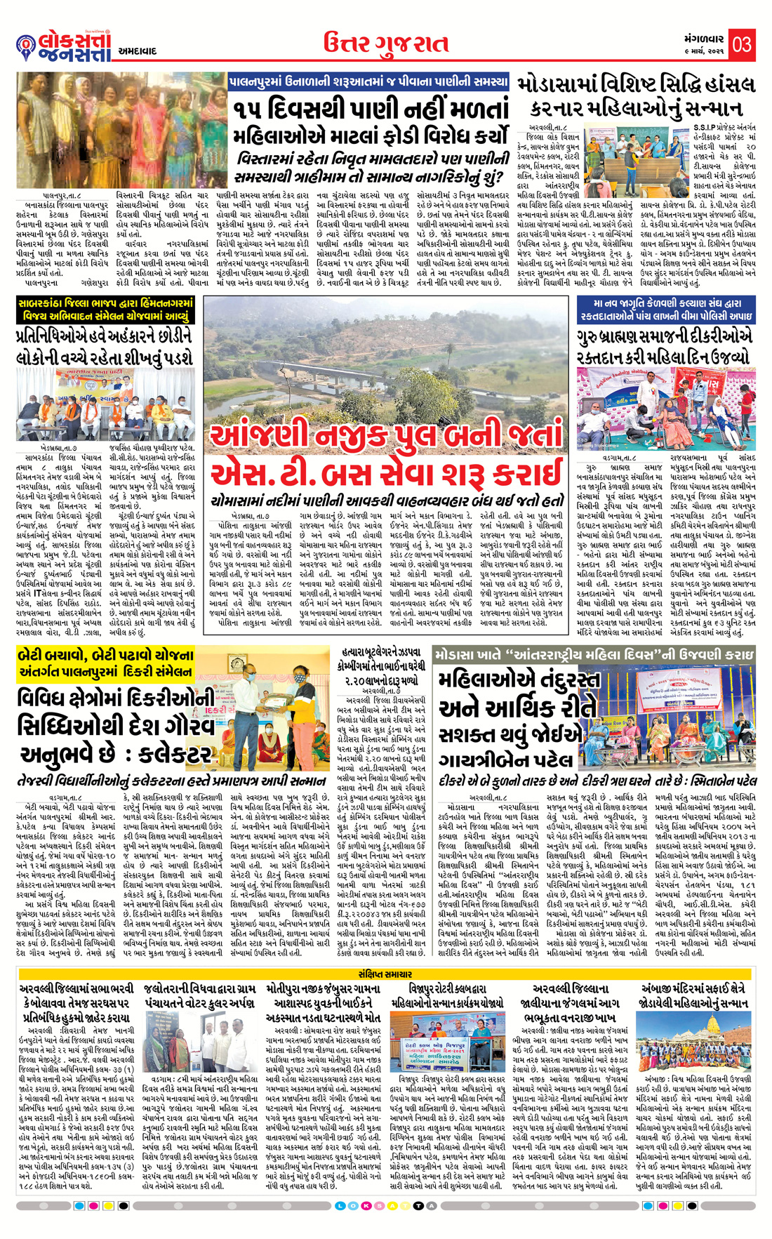 Loksatta Jansatta News Papaer E-paper dated 2021-03-09 | Page 4