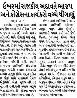 Loksatta Jansatta News Papaer E-paper dated 2021-03-09 | Page 8
