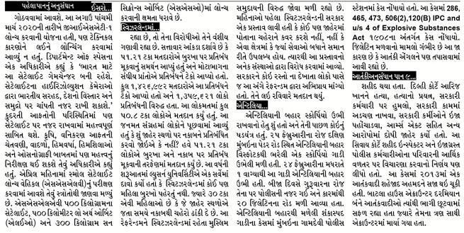 Loksatta Jansatta News Papaer E-paper dated 2021-03-09 | Page 10