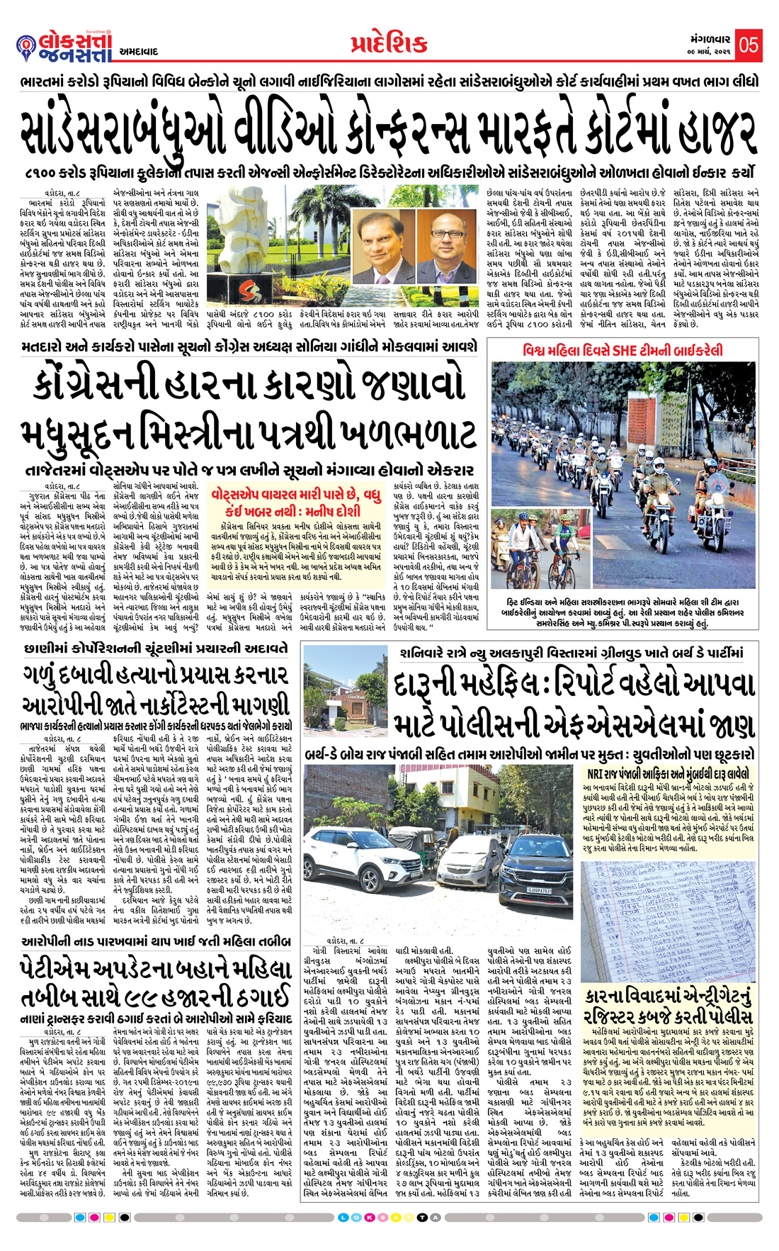 Loksatta Jansatta News Papaer E-paper dated 2021-03-09 | Page 6