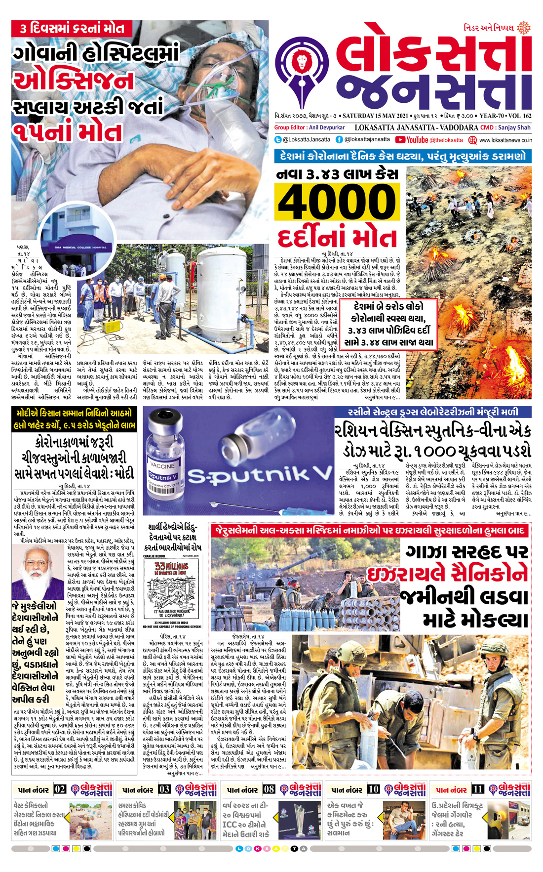 Loksatta Jansatta News Papaer E-paper dated 2021-05-15 | Page 1