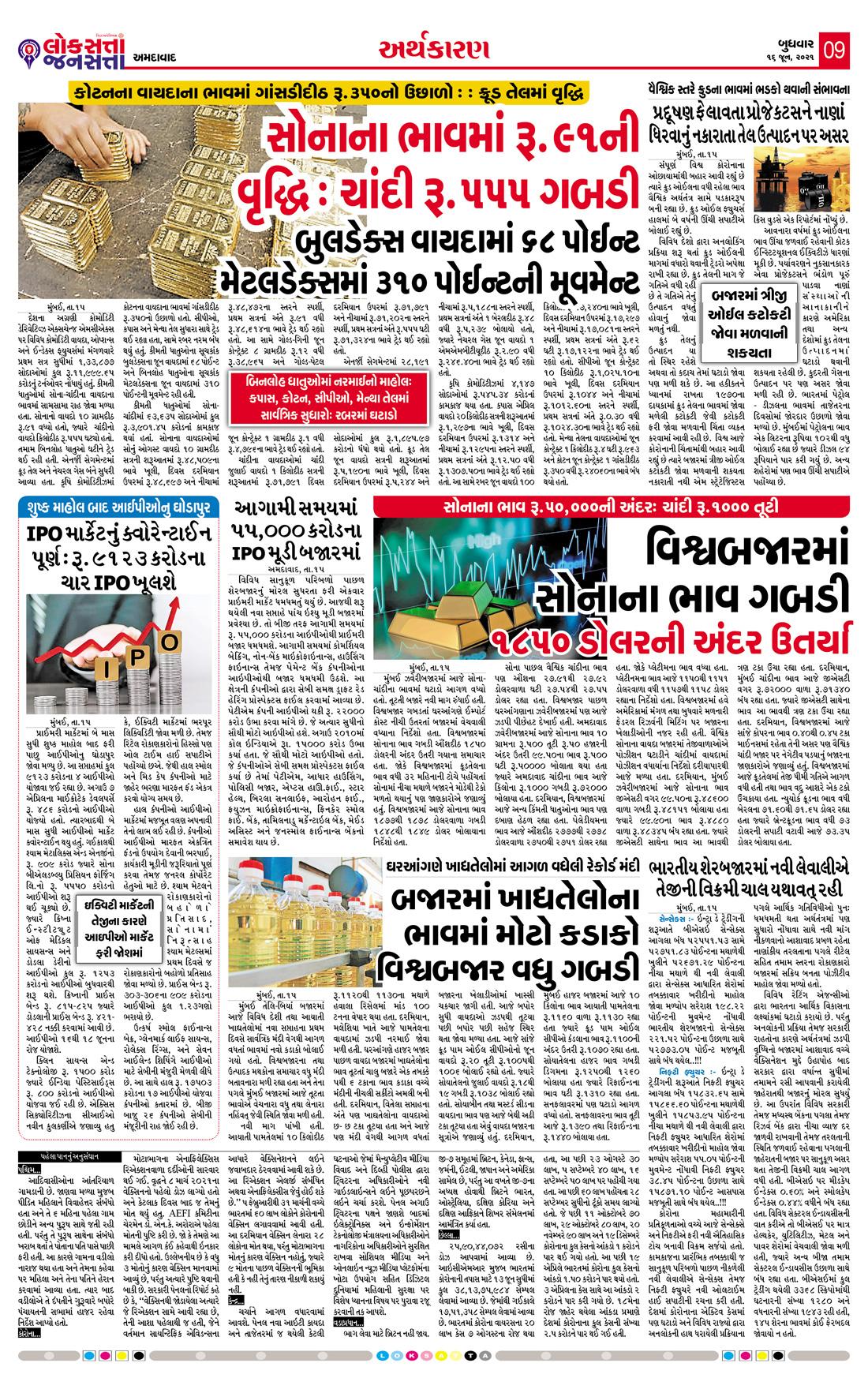 Loksatta Jansatta News Papaer E-paper dated 2021-06-16 | Page 9