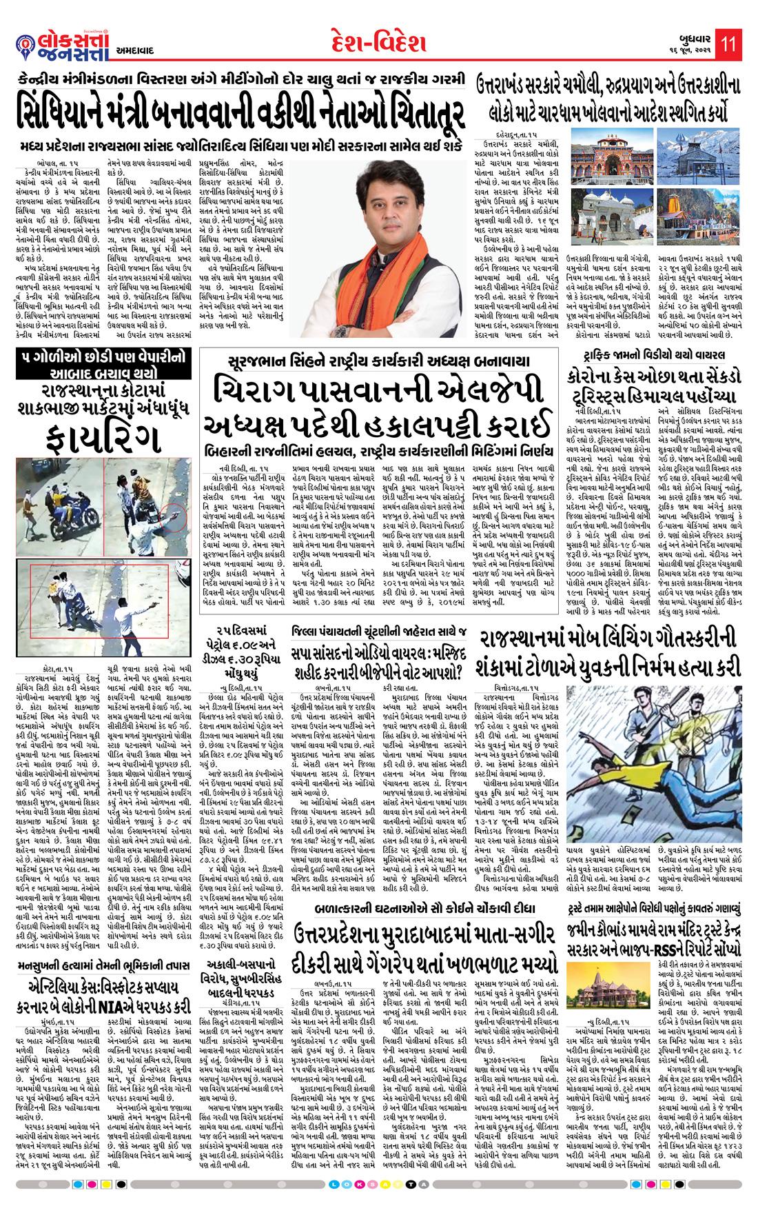 Loksatta Jansatta News Papaer E-paper dated 2021-06-16 | Page 11