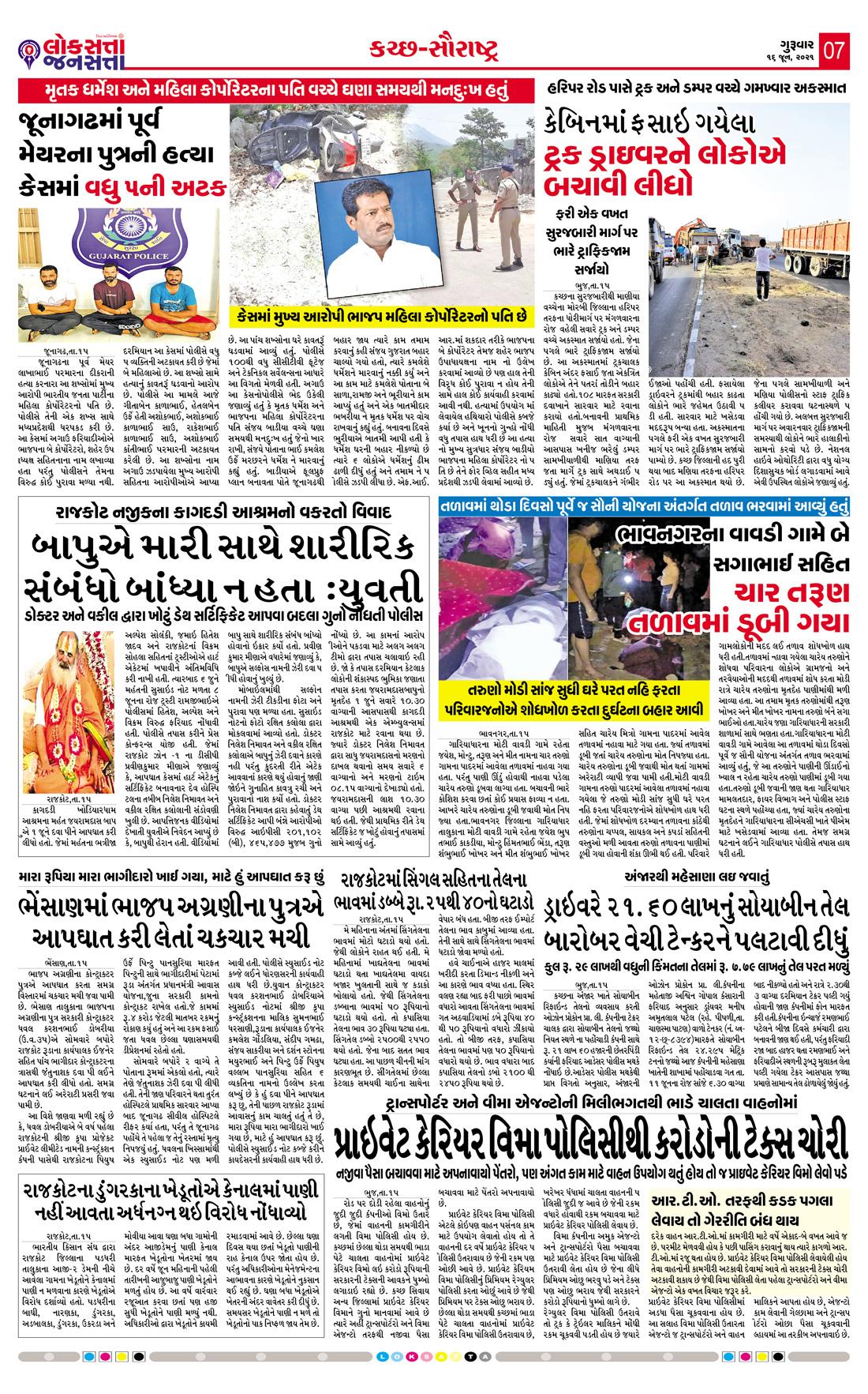 Loksatta Jansatta News Papaer E-paper dated 2021-06-16 | Page 7