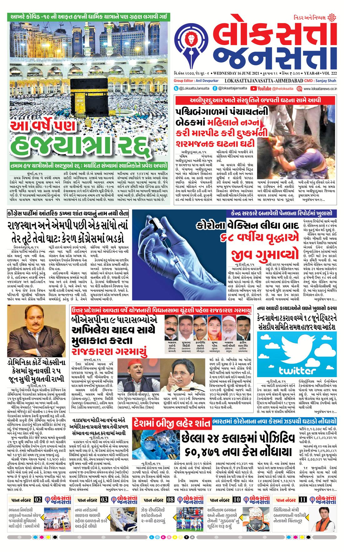 Loksatta Jansatta News Papaer E-paper dated 2021-06-16 | Page 1