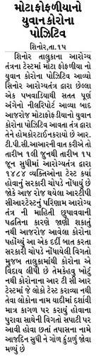 Loksatta Jansatta News Papaer E-paper dated 2021-06-16 | Page 2
