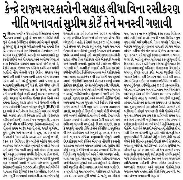 Loksatta Jansatta News Papaer E-paper dated 2021-06-16 | Page 6