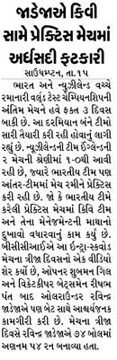 Loksatta Jansatta News Papaer E-paper dated 2021-06-16 | Page 8