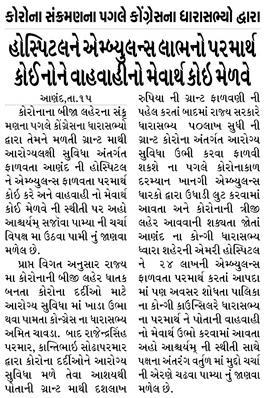 Loksatta Jansatta News Papaer E-paper dated 2021-06-16 | Page 4