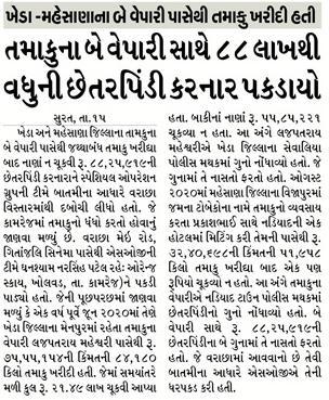 Loksatta Jansatta News Papaer E-paper dated 2021-06-16 | Page 5