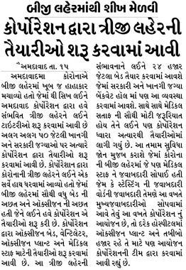Loksatta Jansatta News Papaer E-paper dated 2021-06-16 | Page 12