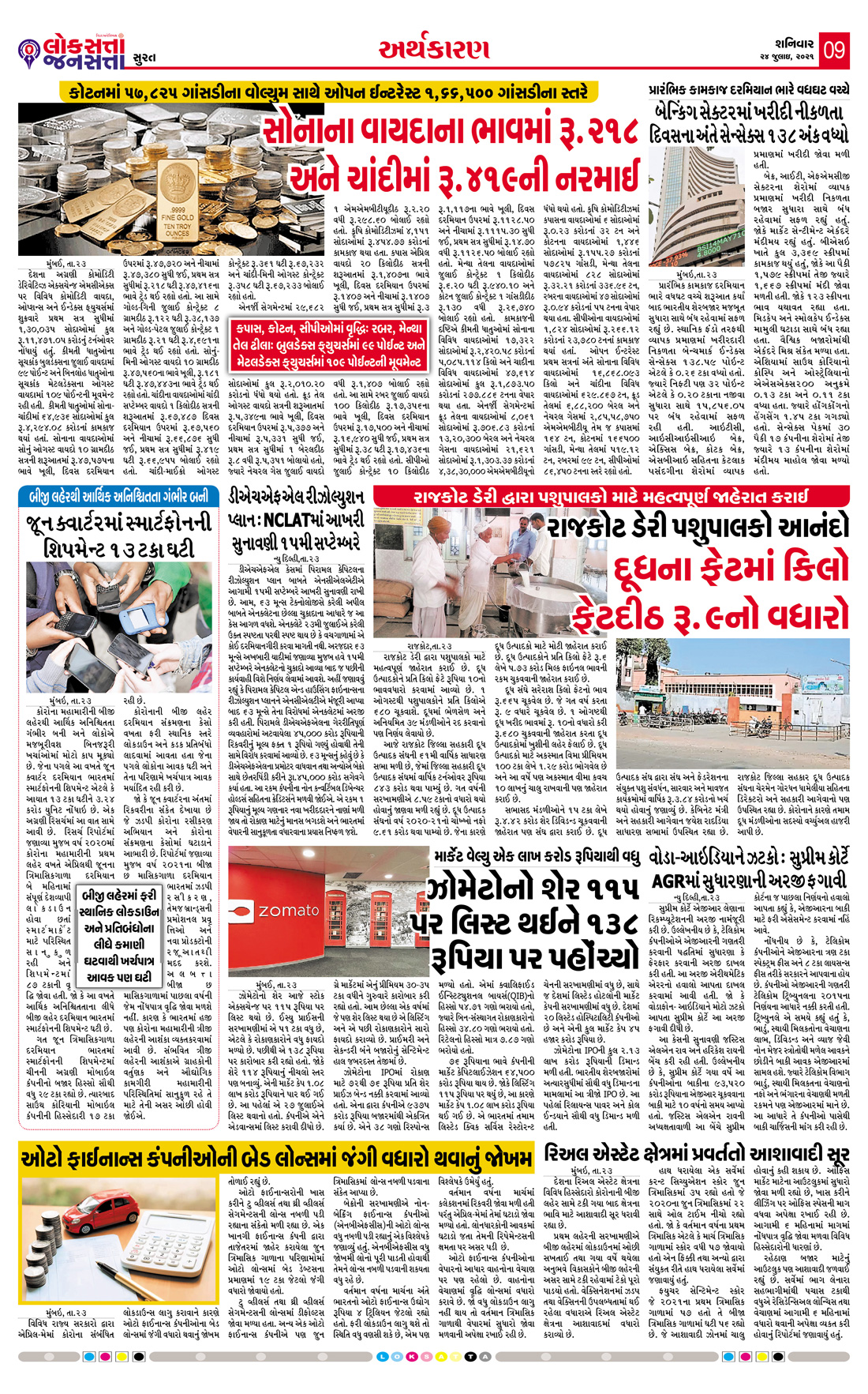 Loksatta Jansatta News Papaer E-paper dated 2021-07-24 | Page 9