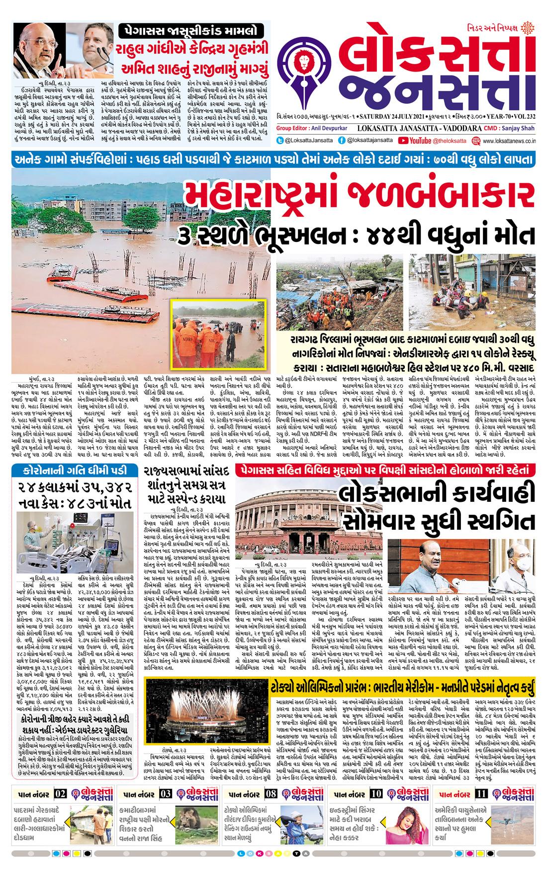Loksatta Jansatta News Papaer E-paper dated 2021-07-24   Page 1