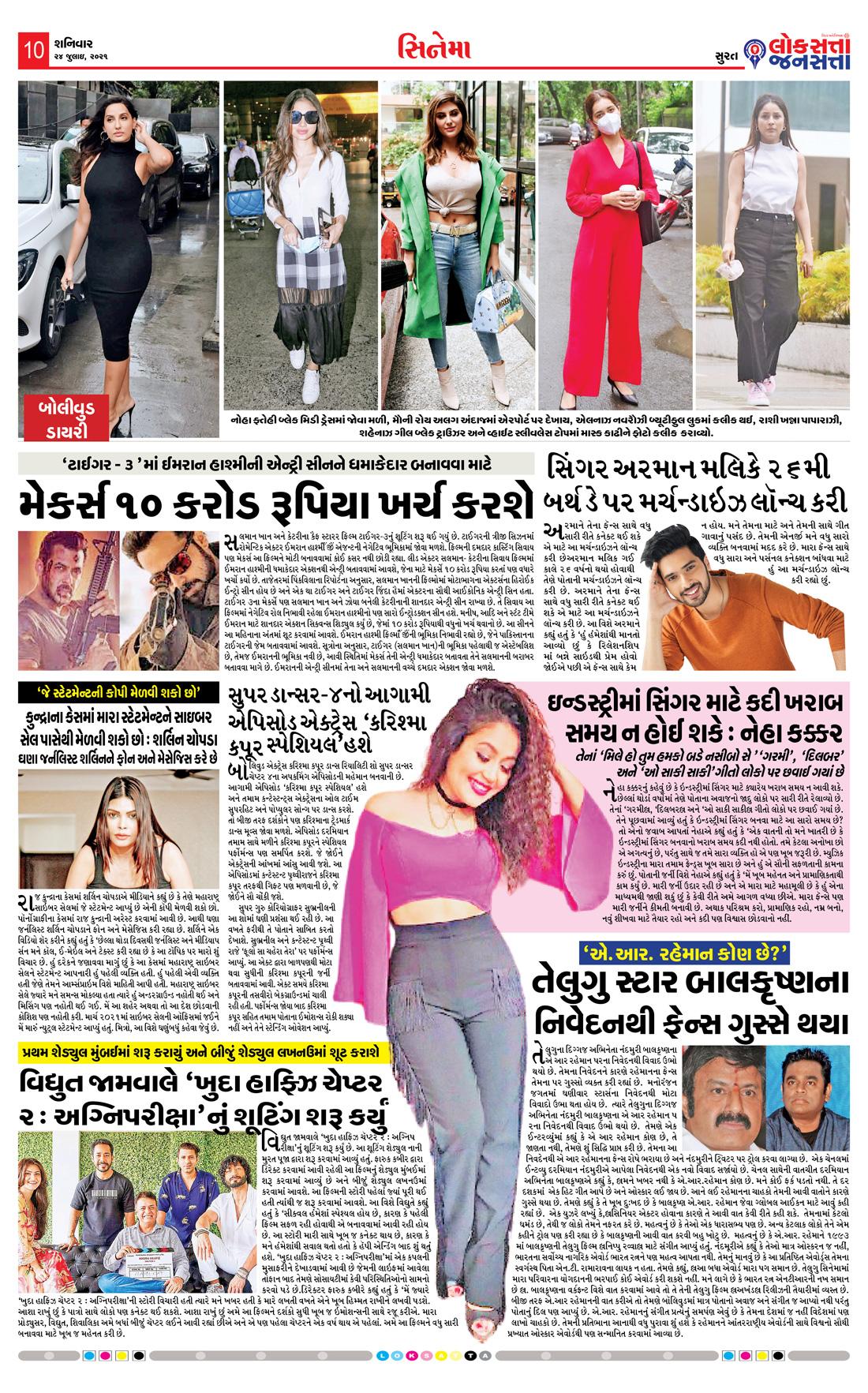 Loksatta Jansatta News Papaer E-paper dated 2021-07-24 | Page 10