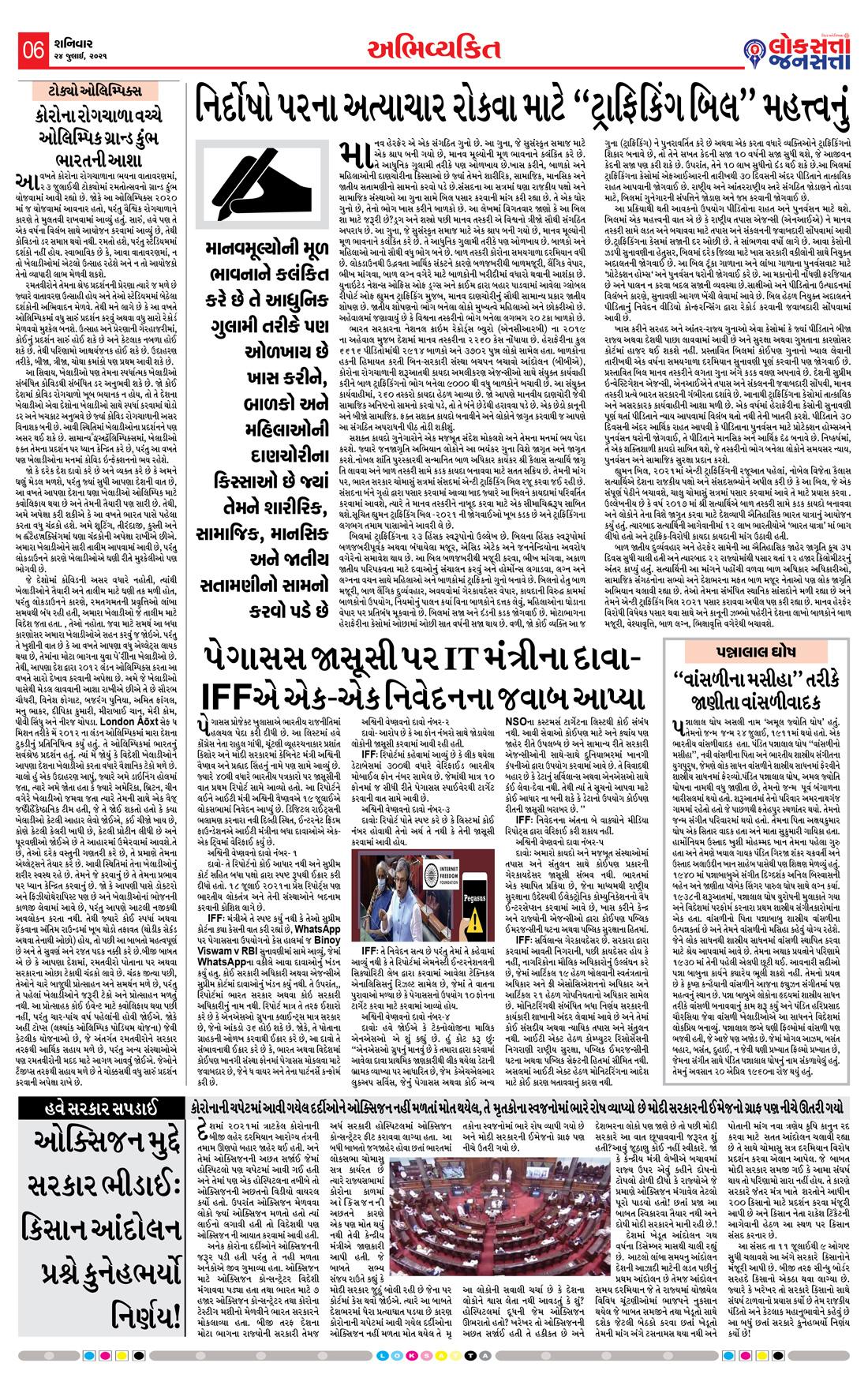 Loksatta Jansatta News Papaer E-paper dated 2021-07-24 | Page 6