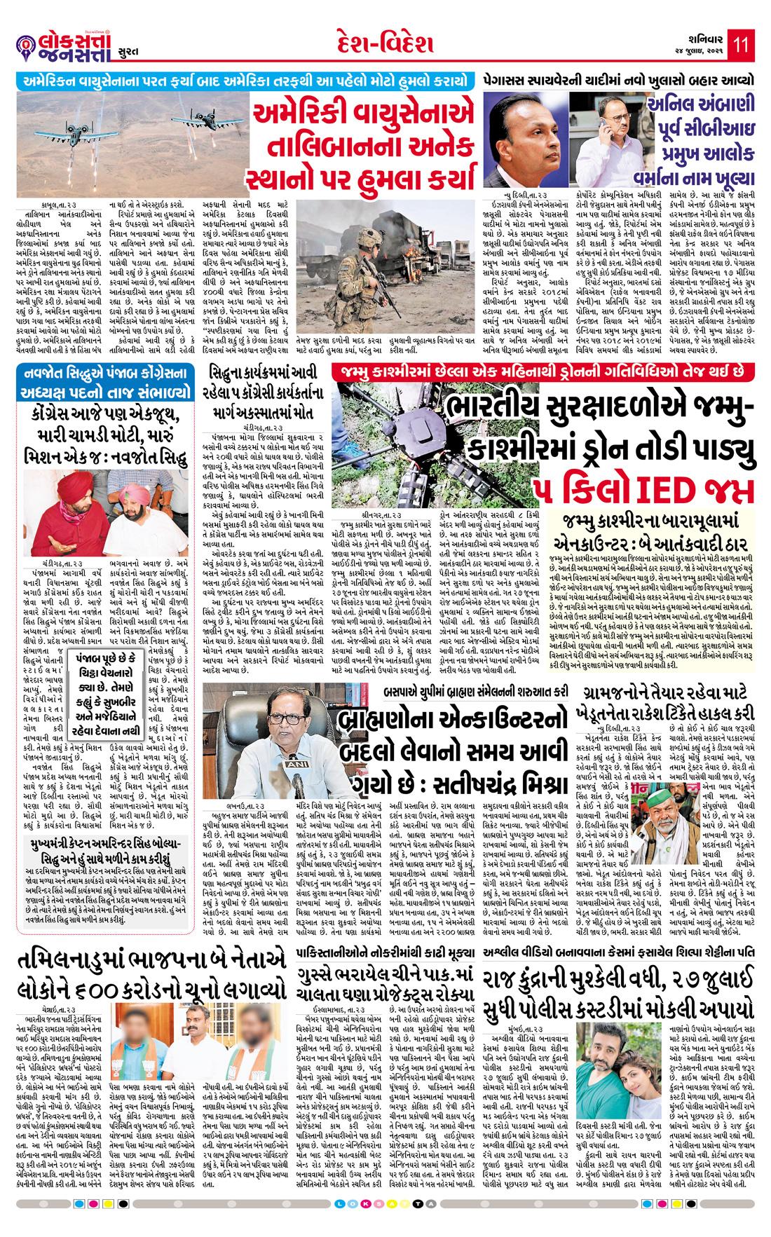 Loksatta Jansatta News Papaer E-paper dated 2021-07-24 | Page 11