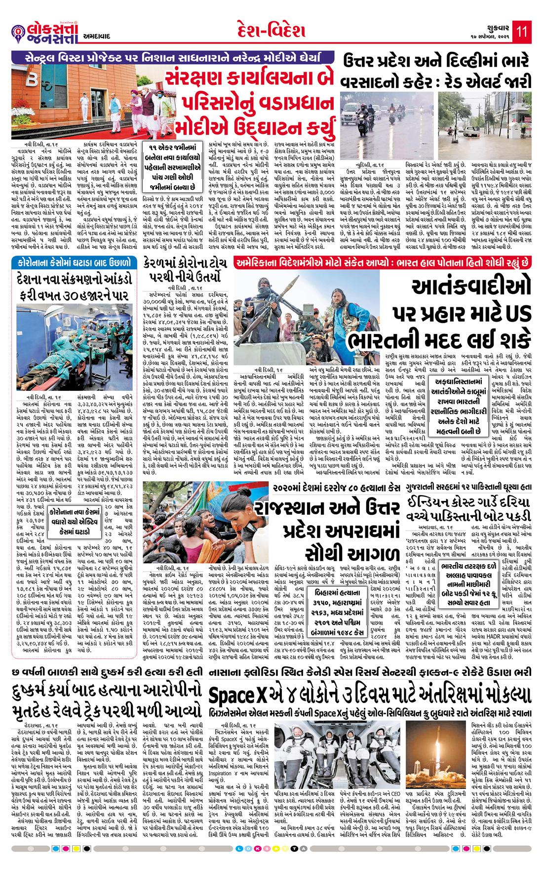 Loksatta Jansatta News Papaer E-paper dated 2021-09-17   Page 11