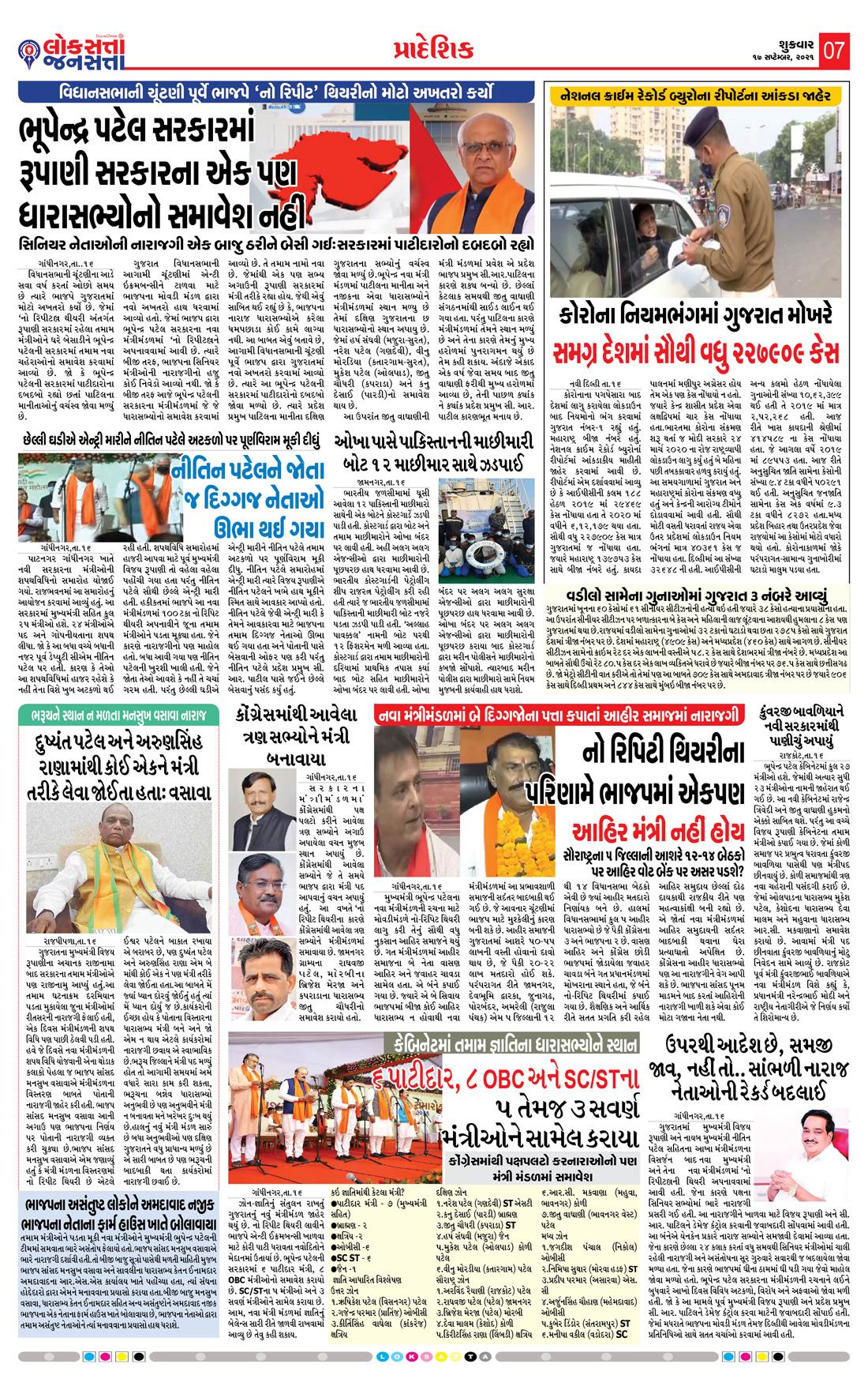 Loksatta Jansatta News Papaer E-paper dated 2021-09-17   Page 7