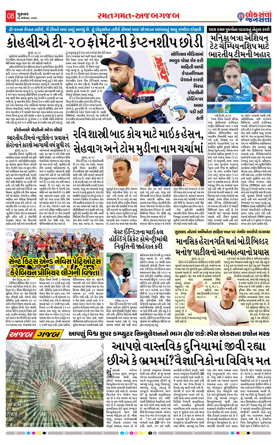 Loksatta Jansatta News Papaer E-paper dated 2021-09-17   Page 8