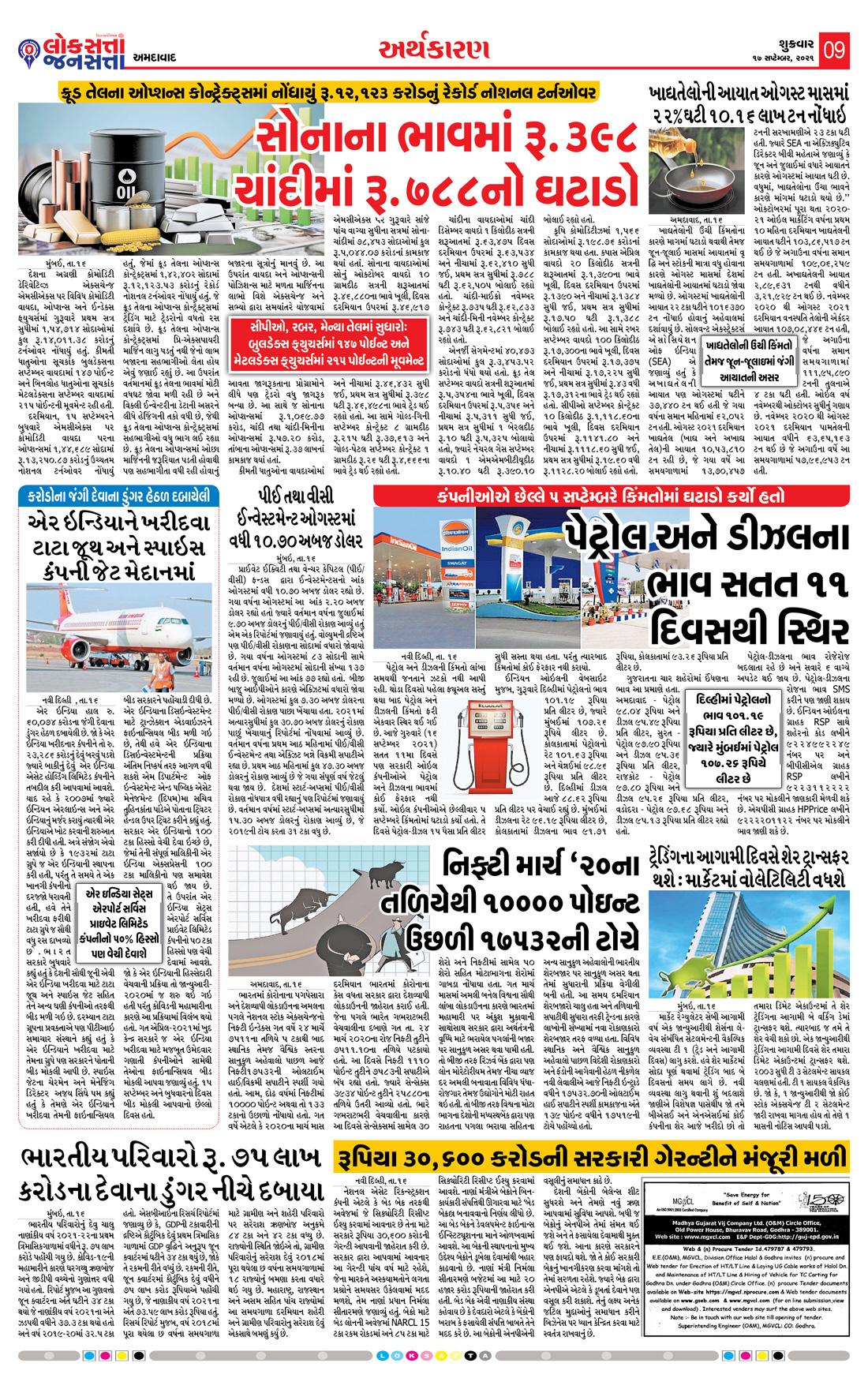 Loksatta Jansatta News Papaer E-paper dated 2021-09-17   Page 9